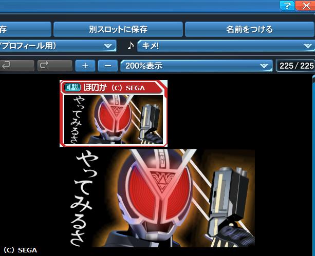 仮面ライダーデルタ