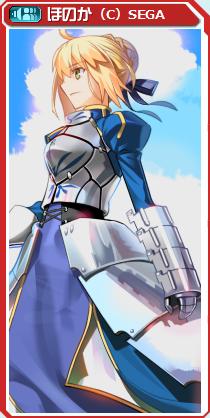 セイバー(Fate15th)