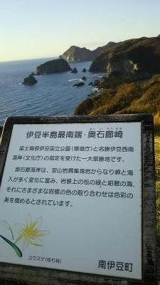 奥石廊崎 キャバマル