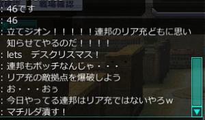 マチルダ危うし (1)