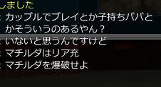 マチルダ危うし (2)