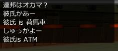彼氏 (2)