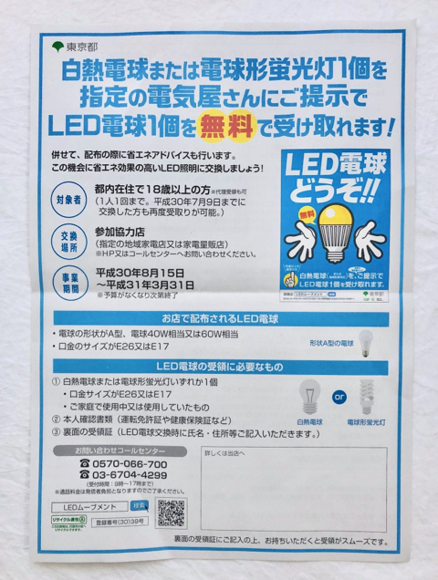 181103 led