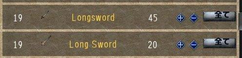 ロングソードは二種類ある