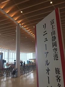 静岡リニューアル