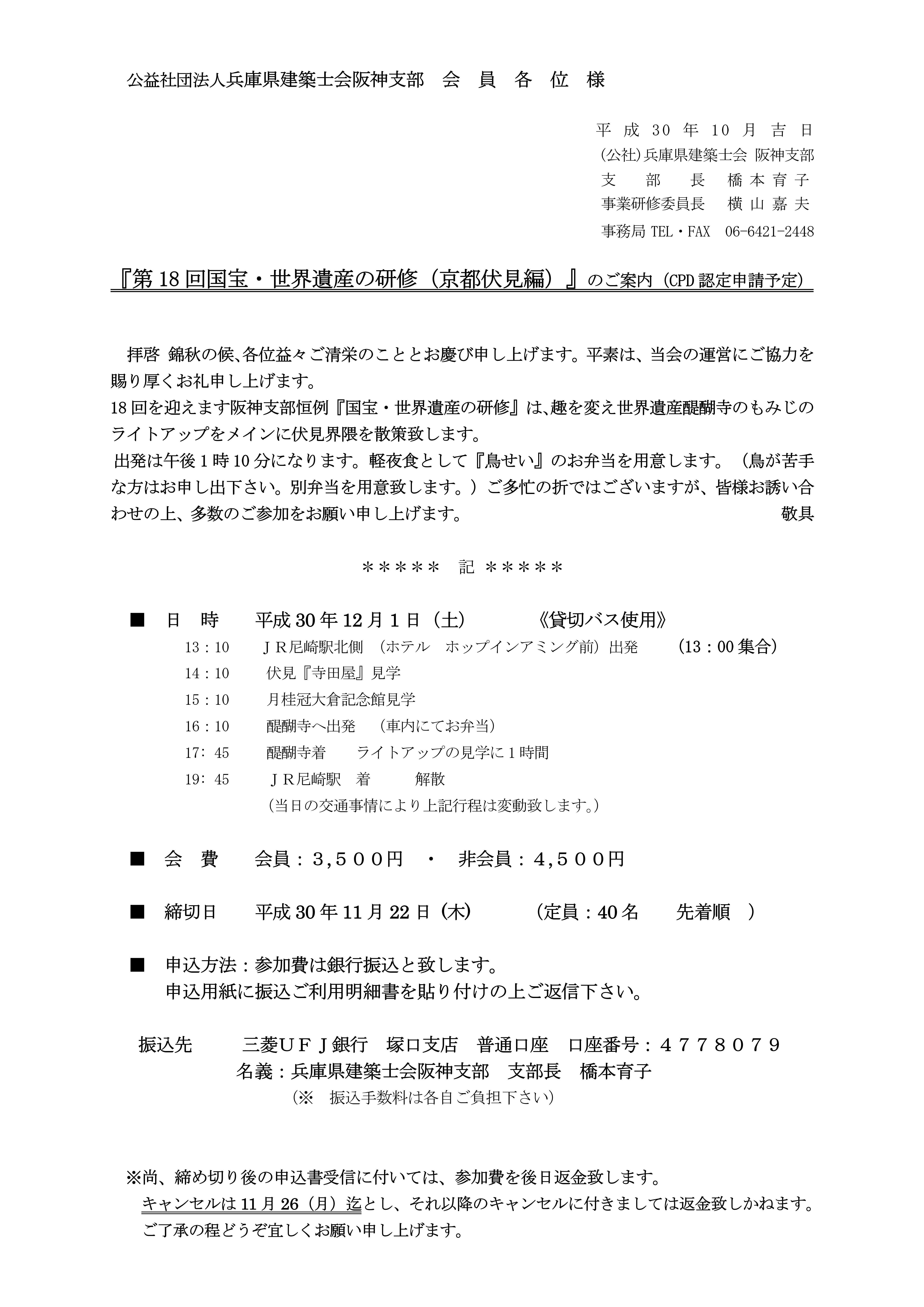 H30第18回国宝・世界遺産(京都伏見編) 詳細案内_01