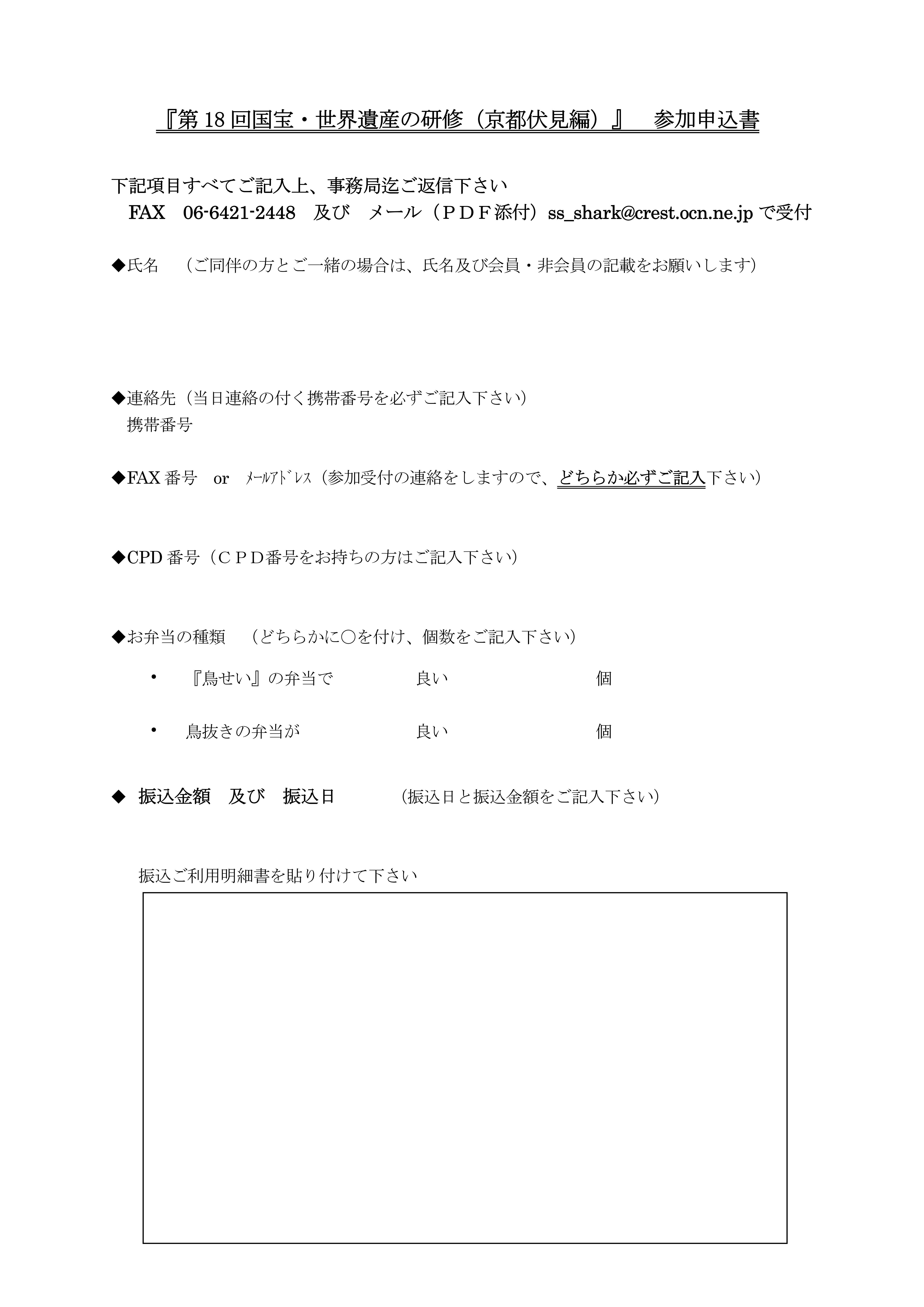 申込・振込貼付用紙_01