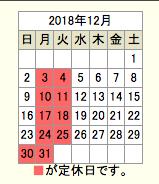 201812定休日