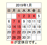 201901定休日