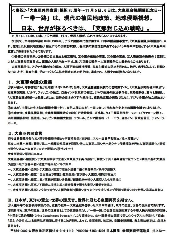 <慶祝>「大東亜共同宣言」採択75周年~11月5日、6日は、大東亜会議開催記念日~「一帯一路」は、現代の植民地政策、地球侵略構想。日本、世界が採るべきは、「支那封じ込め戦略」。1