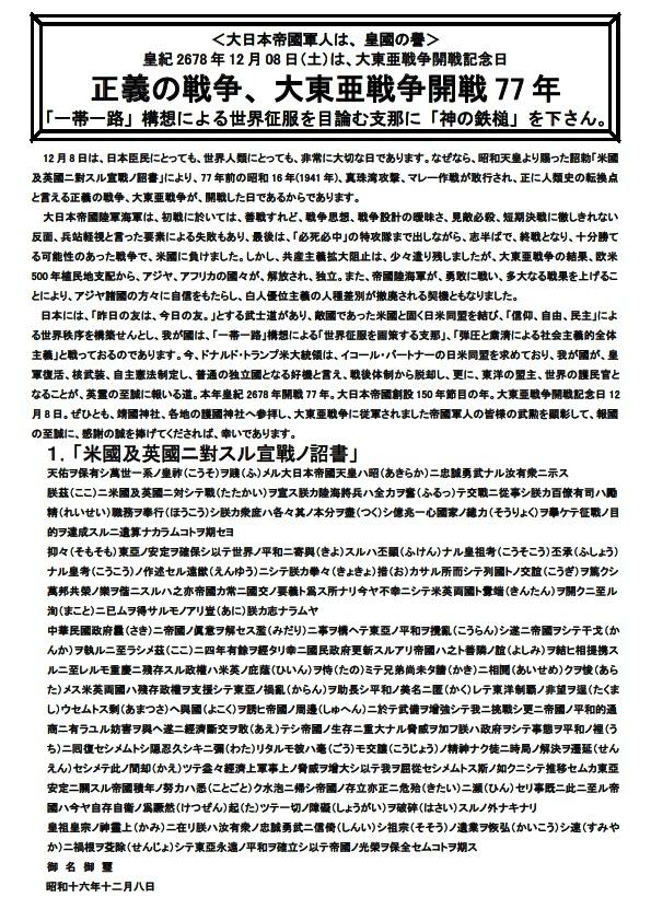 1<大日本帝國軍人は、皇國の譽>皇紀2678年12月08日(土)は、大東亜戦争開戦記念日 正義の戦争、大東亜戦争開戦77年 「一帯一路」構想による世界征服を目論む支那に「神の鉄槌」を下さん
