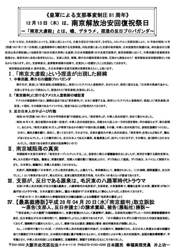 《皇軍による支那事変制圧81周年》12月13日(木)は、南京解放治安回復祝祭日~「南京大虐殺」とは、嘘、デタラメ、捏造の反日プロパガンダ~