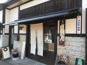 2019ichiya48.jpg