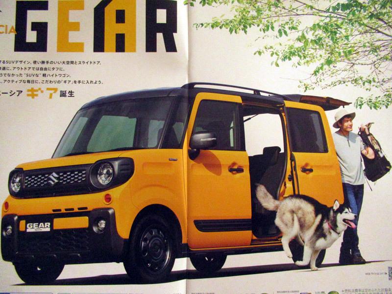 SUZUKI7スペーシアギアのカタログに載ったスフレ