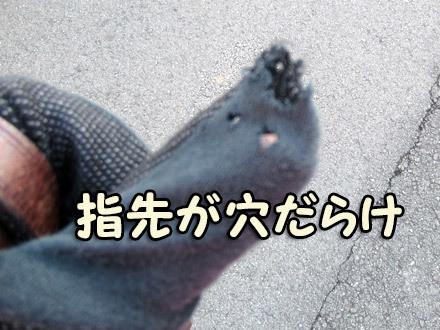 穴あき手袋
