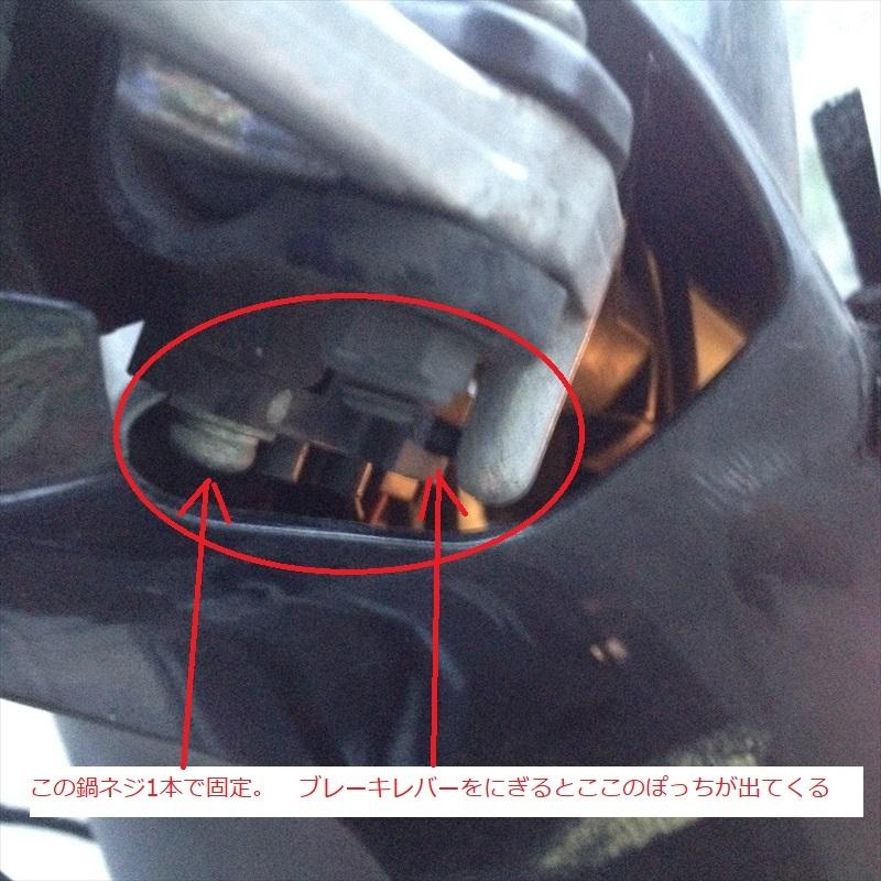 アドレスV125ブレーキスイッチ001