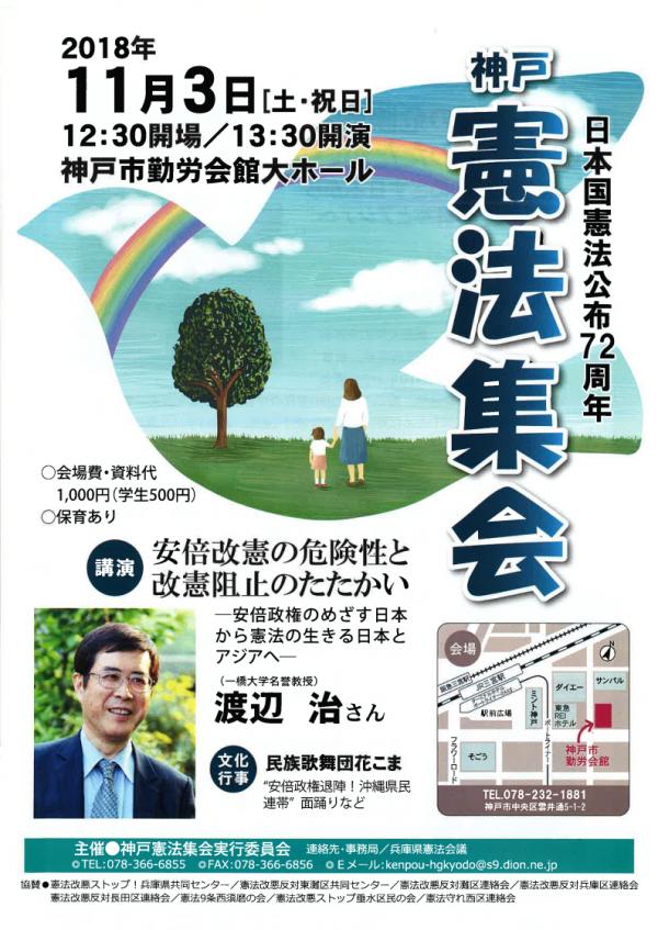 神戸憲法集会_convert_20181101134254
