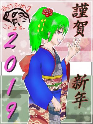 2019年賀絵着色S