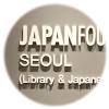 韓国 日本文化センター