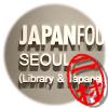韓国 ソウル日本文化センター
