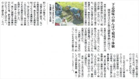 守山ホームニュース20181110(729)