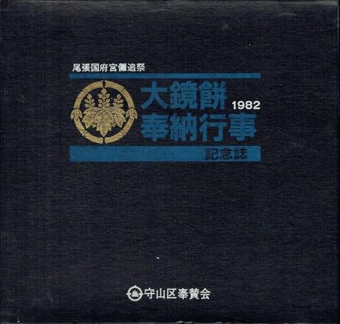 記念誌1982外装