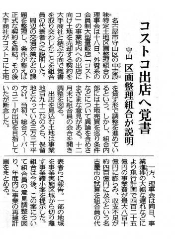 中日新聞20181119朝刊コストコ