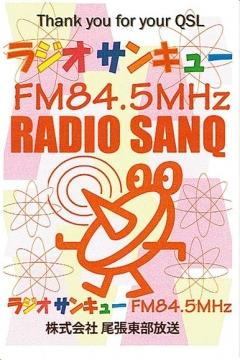 QSL(Radio SANQ 20181221)