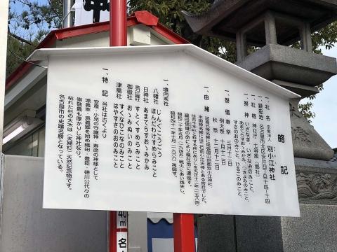 別小江神社神社略記