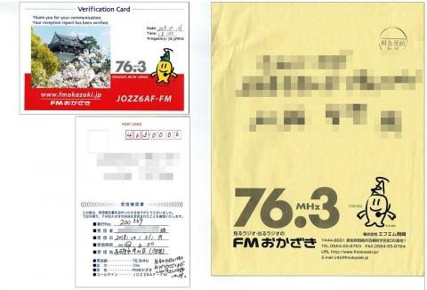 FMおかざき返信2