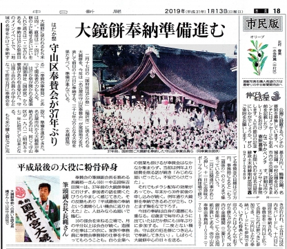 中日新聞20190113