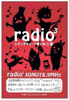 FM三重QSL20190112