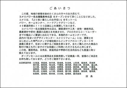 ごあいさつ(コメリ20190120)