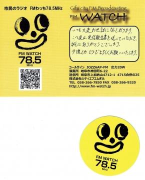 FMわっちQSL20190126