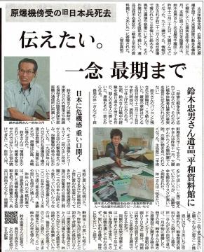 原爆機傍受の旧日本兵死去20190202