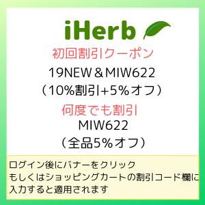 iHerbクーポン情報