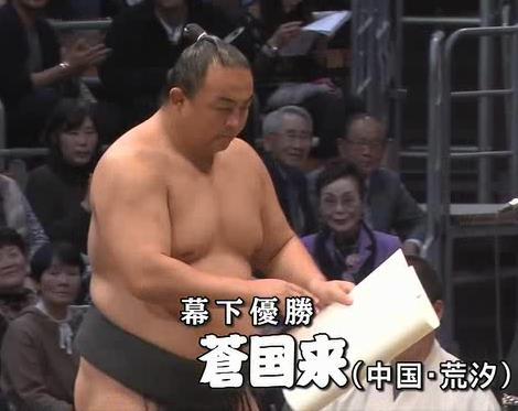 2018年九州(11月)場所 幕下優勝 蒼国来   大相撲 取組内容