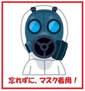 マスク着用を忘れずに
