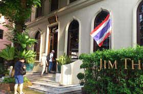 ジム・トンプソン本店 (1 )