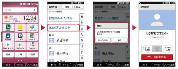 311_おてがるスマホ01_imagesF