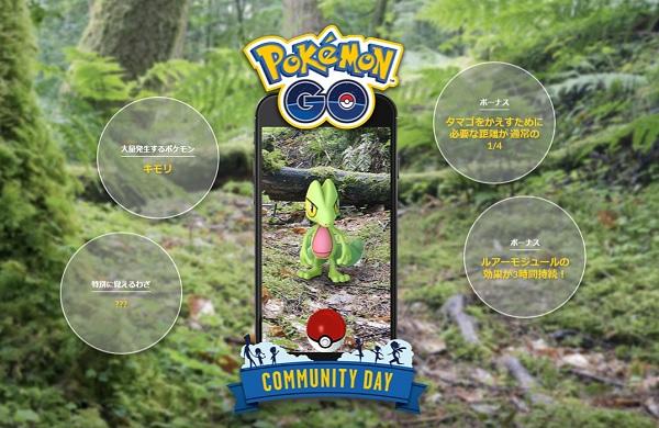 938_Pokemon GO_images001