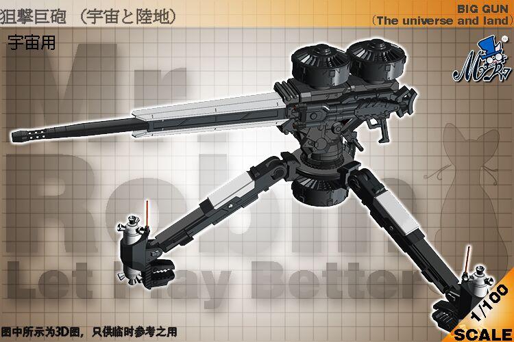 G323_MG_big_gun_inask_026.jpg
