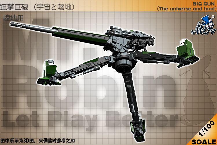G323_MG_big_gun_inask_027.jpg