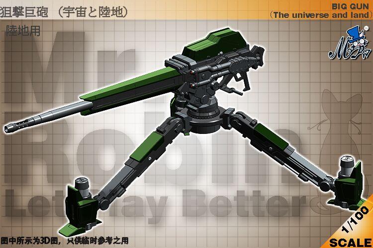 G323_MG_big_gun_inask_028.jpg