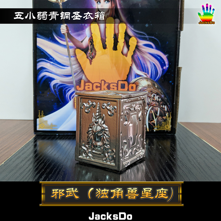 JacksDo_box_bronze_inask_029.jpg