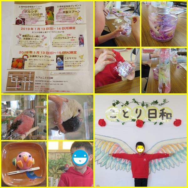 カフェことり日和3周年イベント