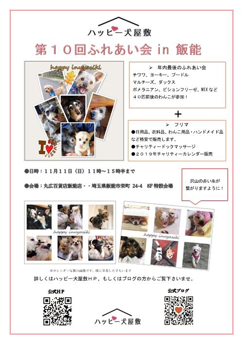 第10回ふれあい会in飯能まるひろポスター2