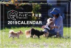 mini2018350カレンダー表紙_アートボード 1