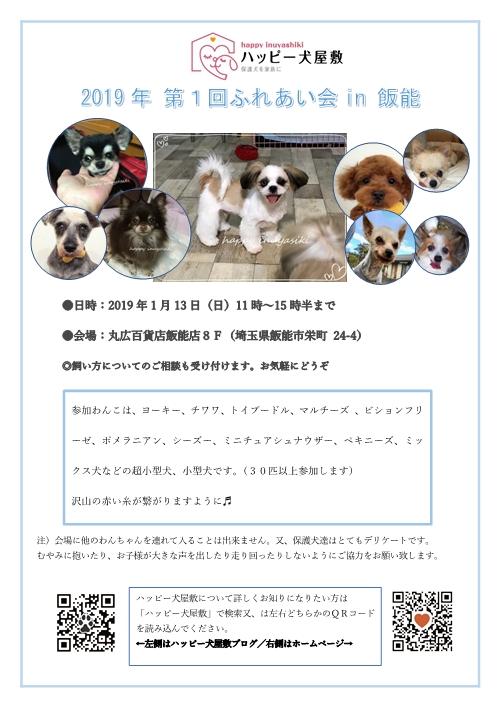 2019 0113第1回ふれあい会飯能14日1