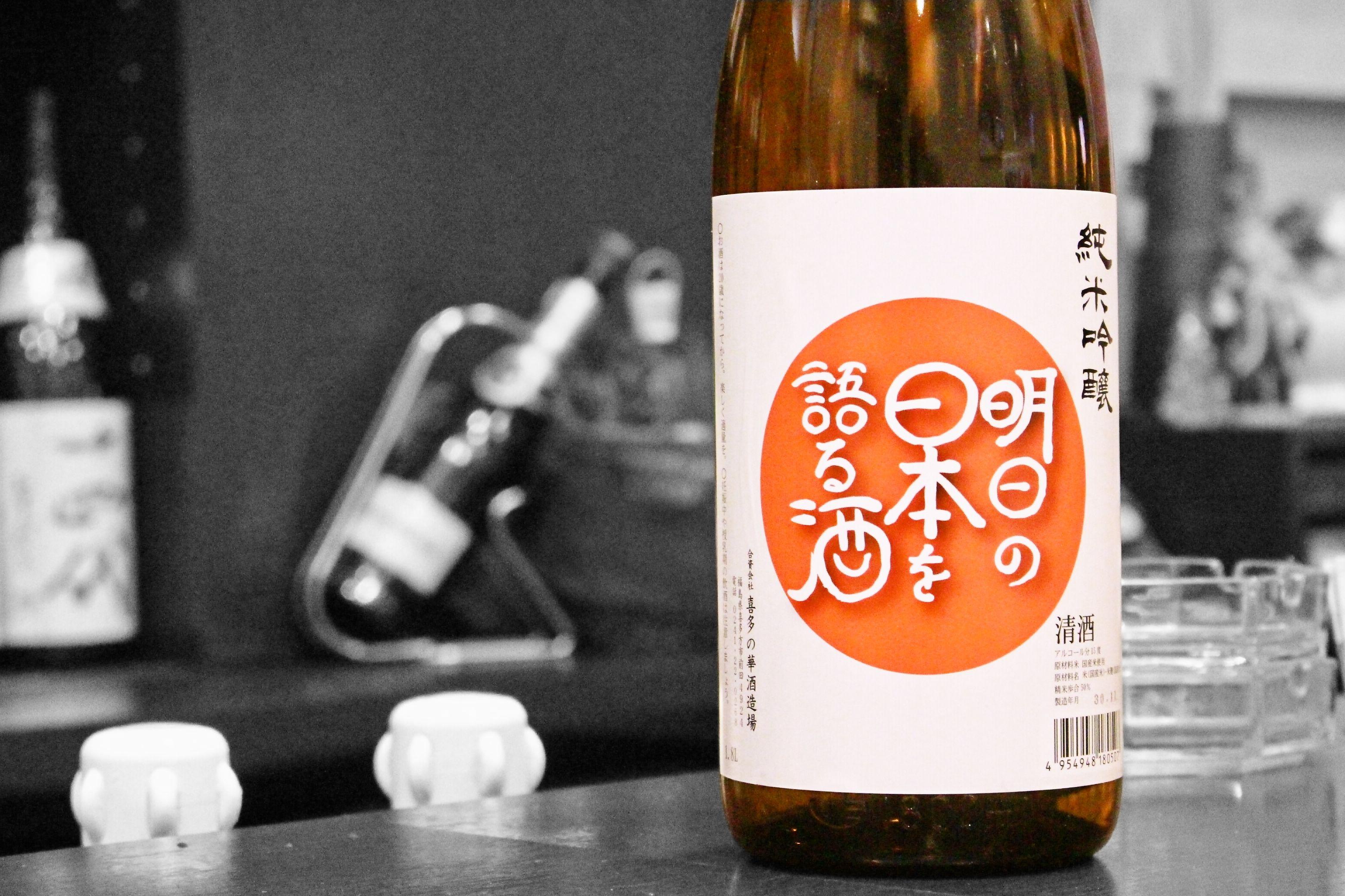 明日の日本を語る酒